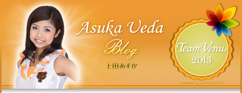 2013 team venus 上田あすか ブログ